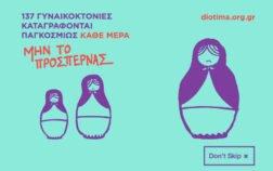 Diotima-DontSkip-Cards-WEB-04