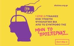 Diotima-DontSkip-Cards-WEB-03
